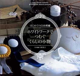 ホワイトワークで つむぐくらしの小物 出版記念 笑う刺繍 中野聖子展